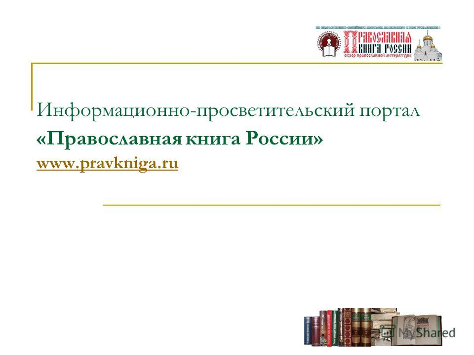 Информационно-просветительский портал «Православная книга России» www.pravkniga.ru www.pravkniga.ru