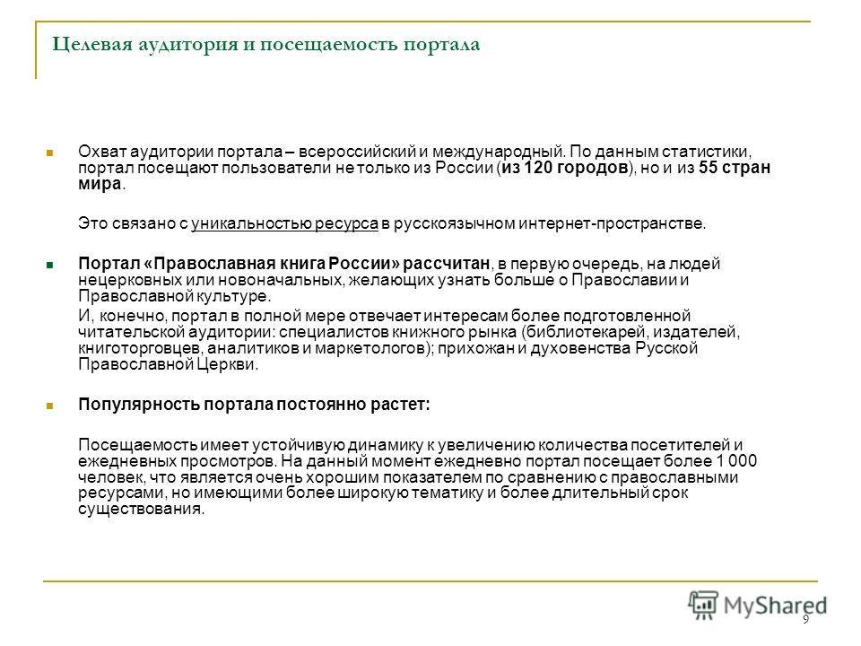 9 Целевая аудитория и посещаемость портала Охват аудитории портала – всероссийский и международный. По данным статистики, портал посещают пользователи не только из России (из 120 городов), но и из 55 стран мира. Это связано с уникальностью ресурса в