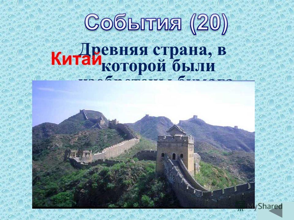Древняя страна, в которой были изобретены бумага, компас, шелковая ткань? Китай