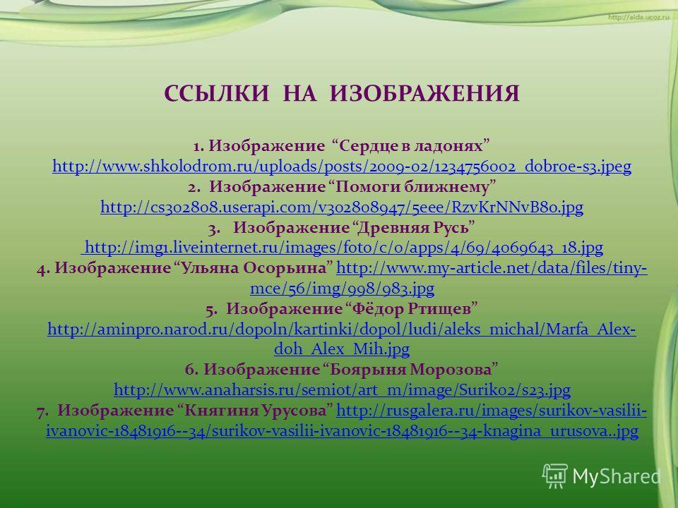 ССЫЛКИ НА ИЗОБРАЖЕНИЯ 1. Изображение Сердце в ладонях http://www.shkolodrom.ru/uploads/posts/2009-02/1234756002_dobroe-s3.jpeg 2. Изображение Помоги ближнему http://cs302808.userapi.com/v302808947/5eee/RzvKrNNvB8o.jpg 3. Изображение Древняя Русь http