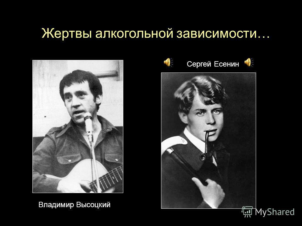 Владимир Высоцкий Жертвы алкогольной зависимости… Сергей Есенин