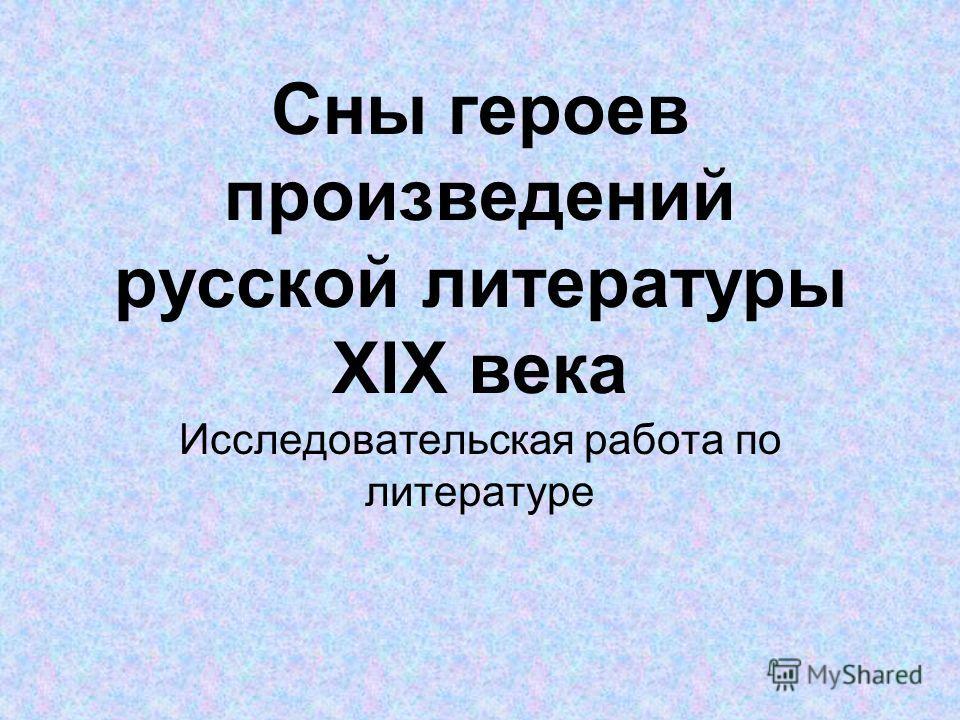 Сны героев произведений русской литературы XIX века Исследовательская работа по литературе