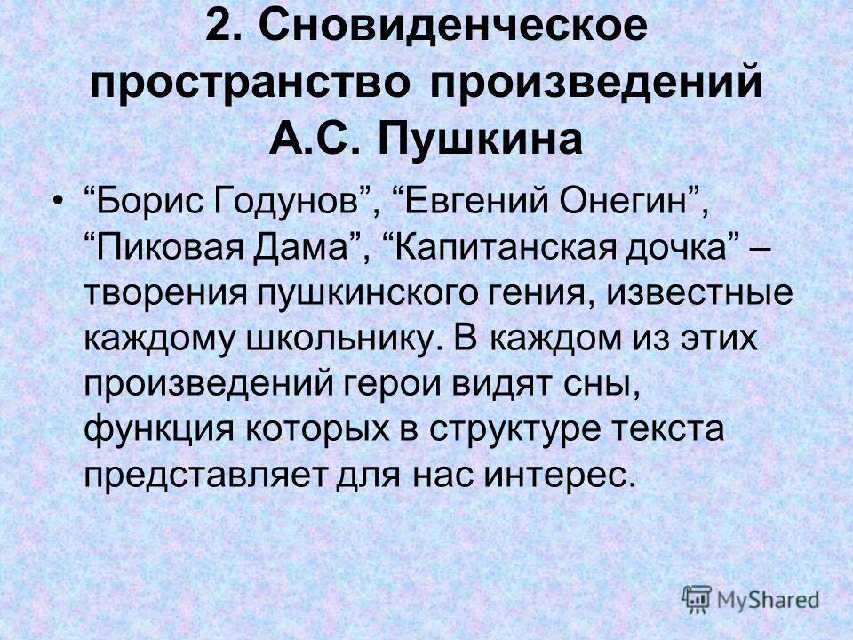 Сновидения В Произведениях Пушкина