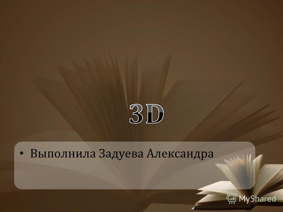 Выполнила Задуева Александра