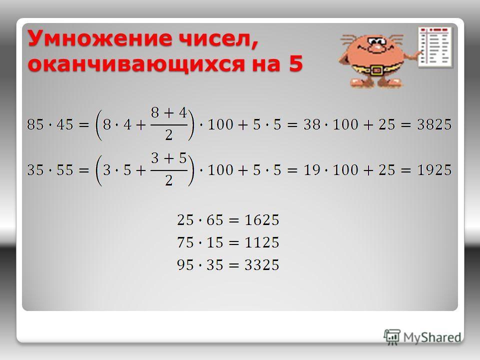 Умножение чисел, оканчивающихся на 5