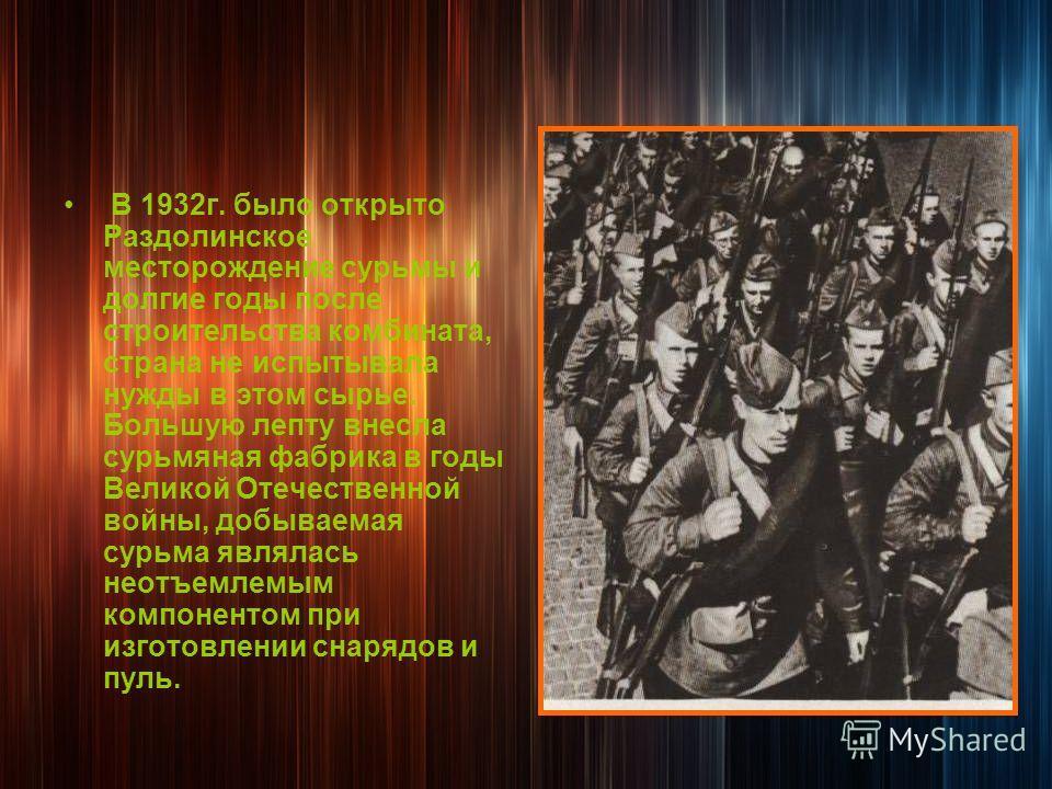 В 1932г. было открыто Раздолинское месторождение сурьмы и долгие годы после строительства комбината, страна не испытывала нужды в этом сырье. Большую лепту внесла сурьмяная фабрика в годы Великой Отечественной войны, добываемая сурьма являлась неотъе