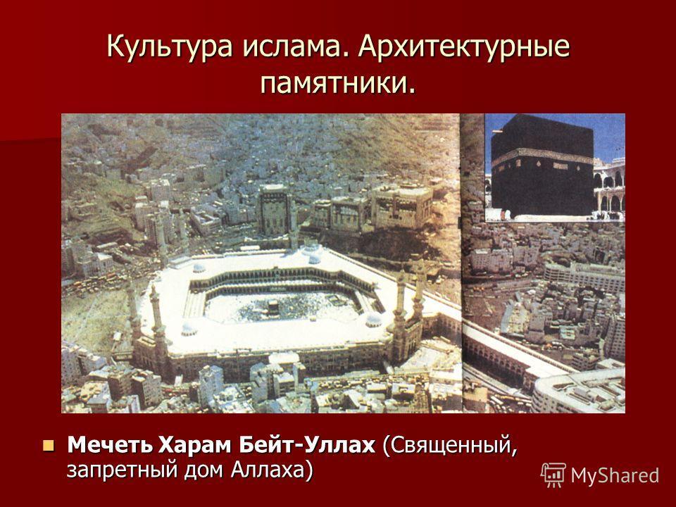Культура ислама. Архитектурные памятники. Мечеть Харам Бейт-Уллах (Священный, запретный дом Аллаха) Мечеть Харам Бейт-Уллах (Священный, запретный дом Аллаха)