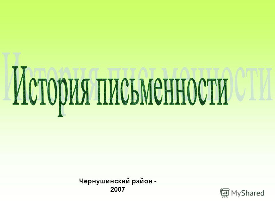 Чернушинский район - 2007