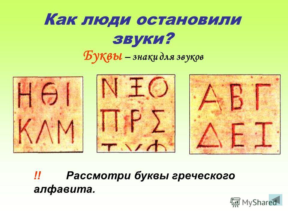 !! Рассмотри буквы греческого алфавита. Буквы – знаки для звуков Как люди остановили звуки?