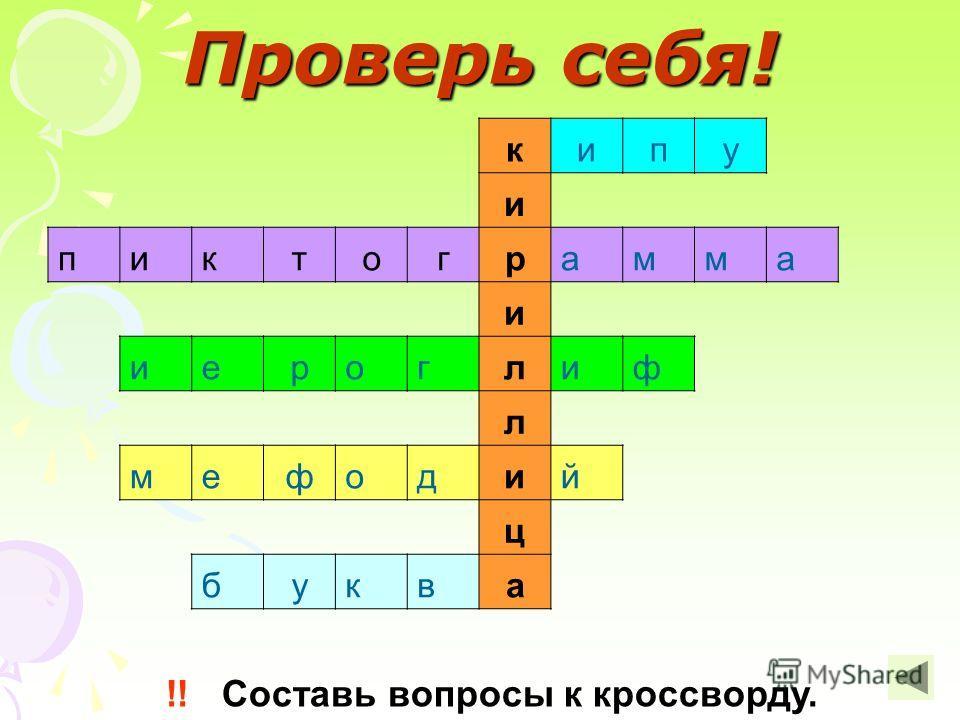 Проверь себя! кипу и пиктограмма и иероглиф л мефодий ц буква !! Составь вопросы к кроссворду.