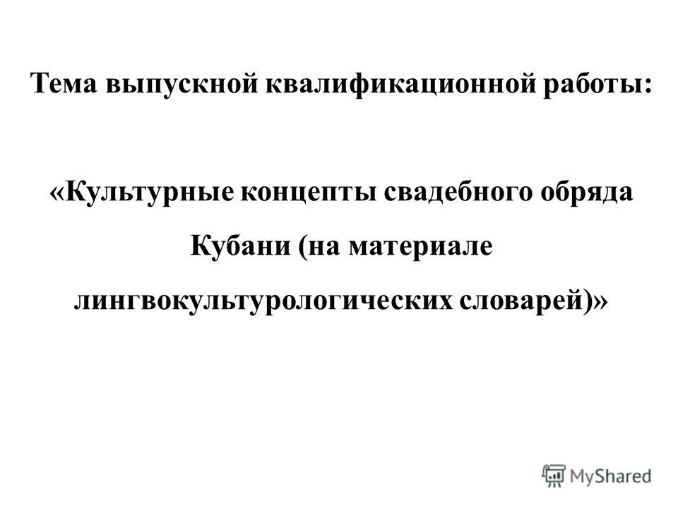 Тема выпускной квалификационной работы: «Культурные концепты свадебного обряда Кубани (на материале лингвокультурологических словарей)»