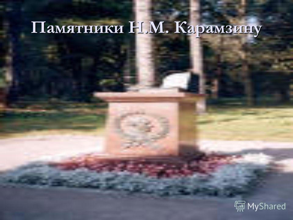 Памятники Н.М. Карамзину