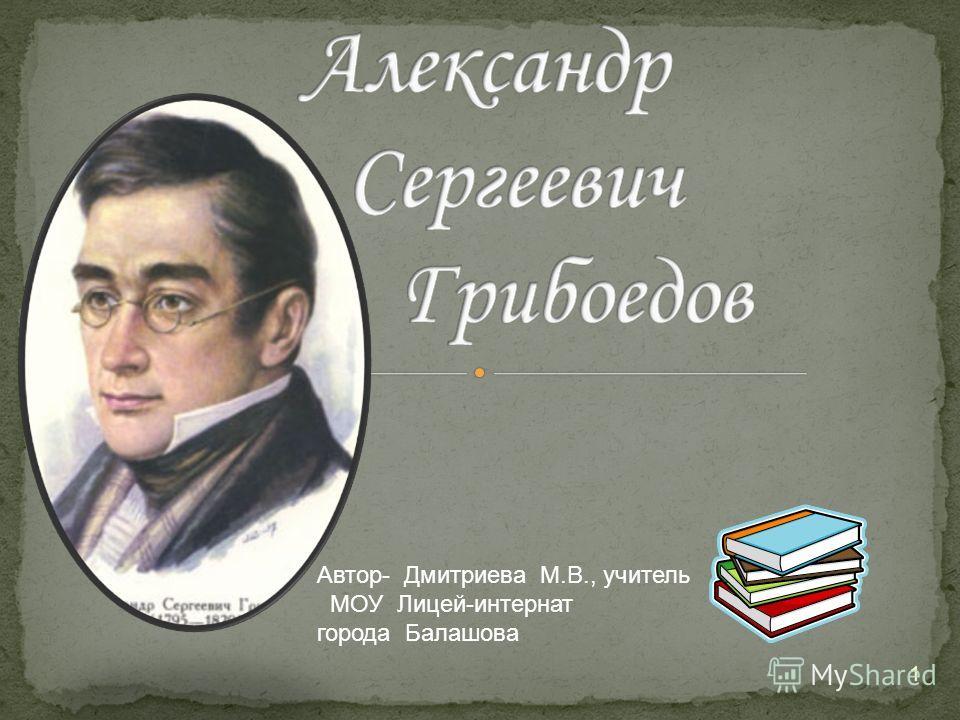 1 Автор- Дмитриева М.В., учитель МОУ Лицей-интернат города Балашова