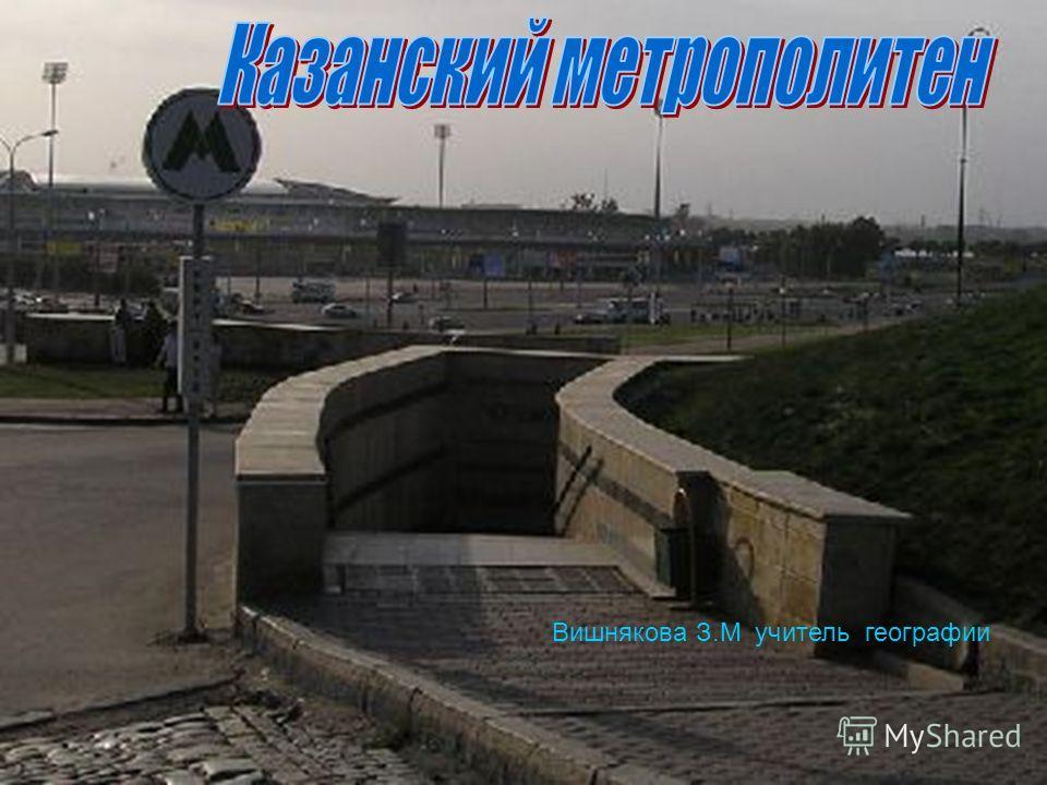 Вишнякова З.М учитель географии
