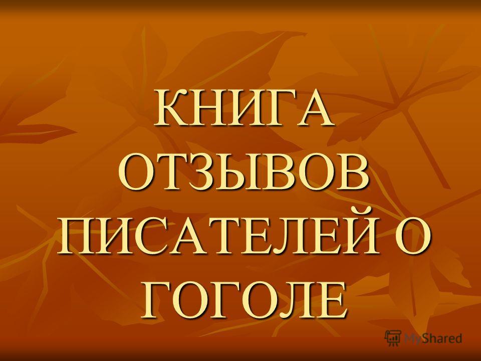 КНИГА ОТЗЫВОВ ПИСАТЕЛЕЙ О ГОГОЛЕ