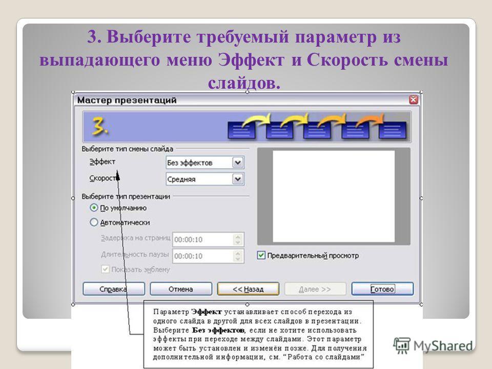 3. Выберите требуемый параметр из выпадающего меню Эффект и Скорость смены слайдов.
