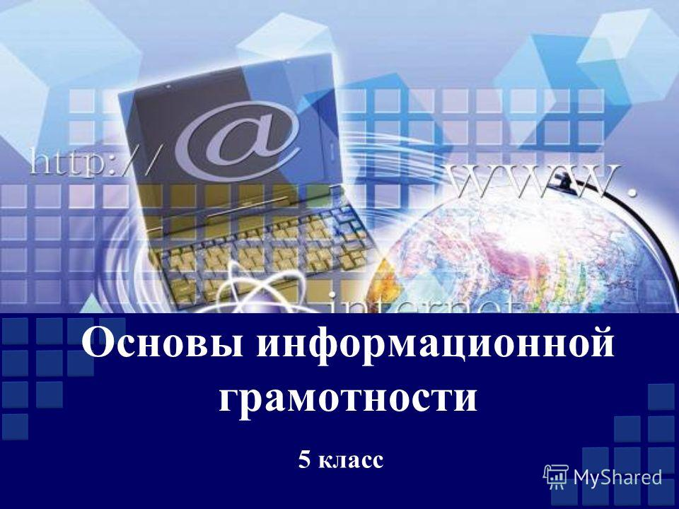 Основы информационной грамотности 5 класс