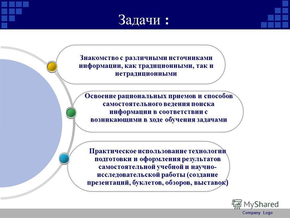 Company Logo Задачи : Знакомство с различными источниками информации, как традиционными, так и нетрадиционными Освоение рациональных приемов и способов самостоятельного ведения поиска информации в соответствии с возникающими в ходе обучения задачами