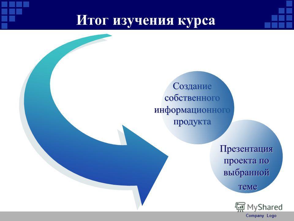 Company Logo Итог изучения курса Создание собственного информационного продукта Презентация проекта по выбранной теме теме