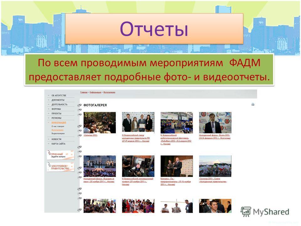 Отчеты По всем проводимым мероприятиям ФАДМ предоставляет подробные фото- и видеоотчеты.