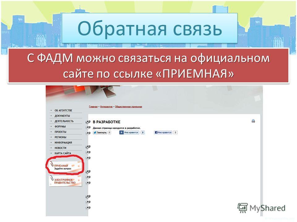Обратная связь С ФАДМ можно связаться на официальном сайте по ссылке «ПРИЕМНАЯ»