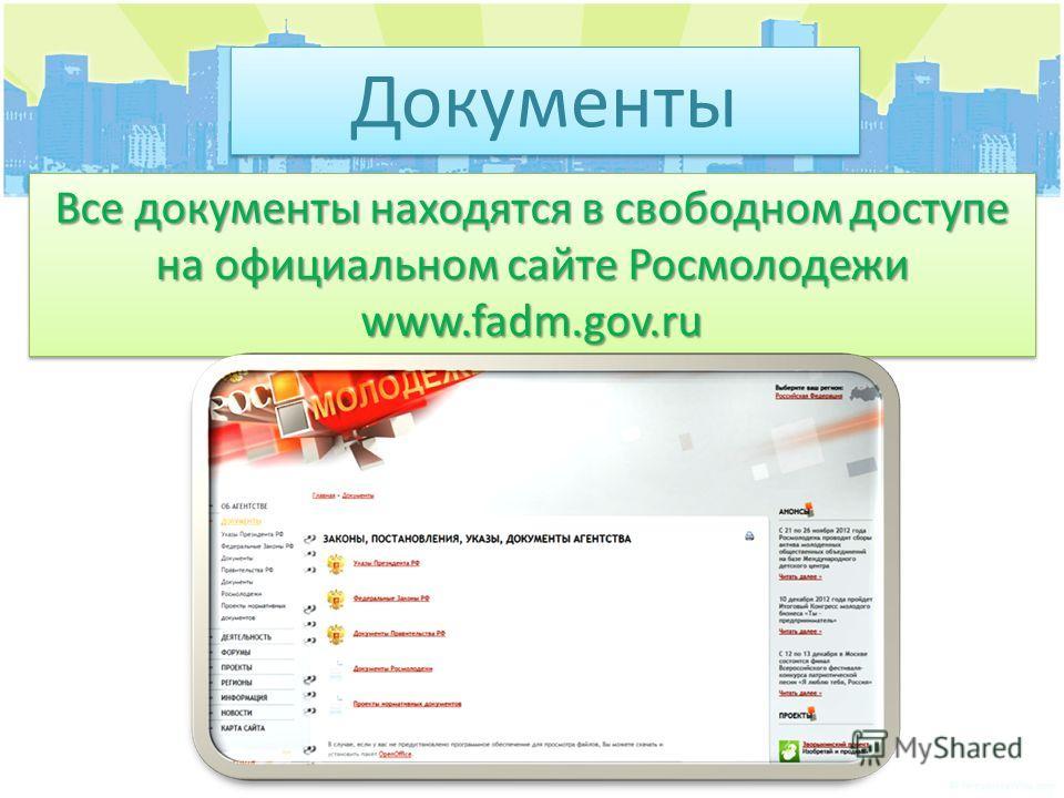 Документы Все документы находятся в свободном доступе на официальном сайте Росмолодежи www.fadm.gov.ru