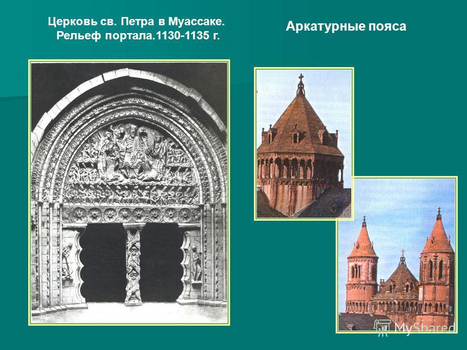 Церковь св. Петра в Муассаке. Рельеф портала.1130-1135 г. Аркатурные пояса