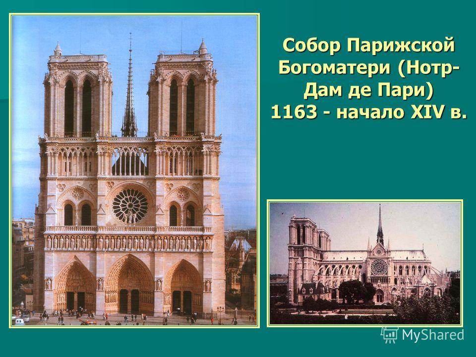 Собор Парижской Богоматери (Нотр- Дам де Пари) 1163 - начало XIV в.