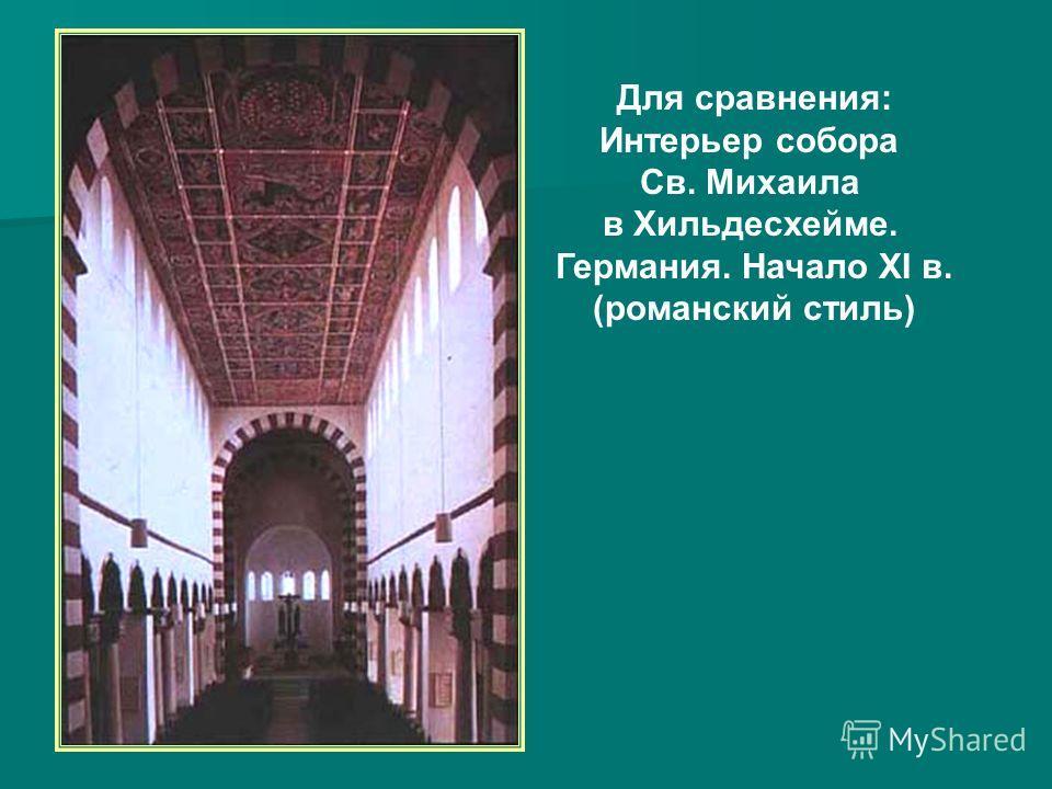 Для сравнения: Интерьер собора Св. Михаила в Хильдесхейме. Германия. Начало XI в. (романский стиль)