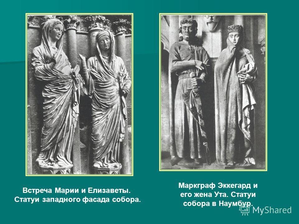 Встреча Марии и Елизаветы. Статуи западного фасада собора. Маркграф Эккегард и его жена Ута. Статуи собора в Наумбур.