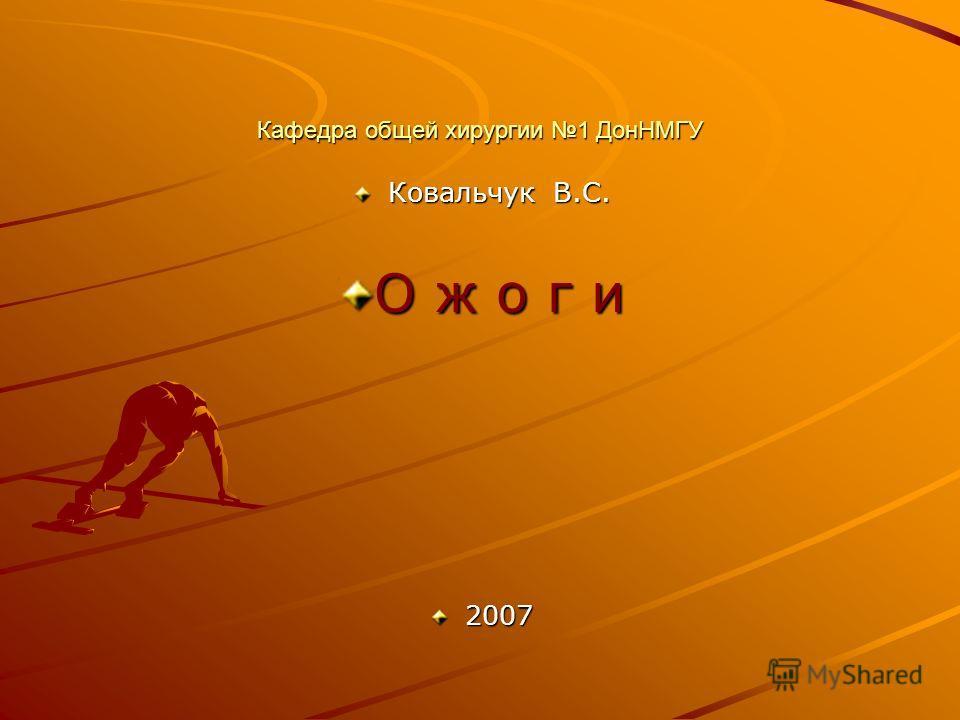 Кафедра общей хирургии 1 ДонНМГУ Ковальчук В.С. О ж о г и 2007