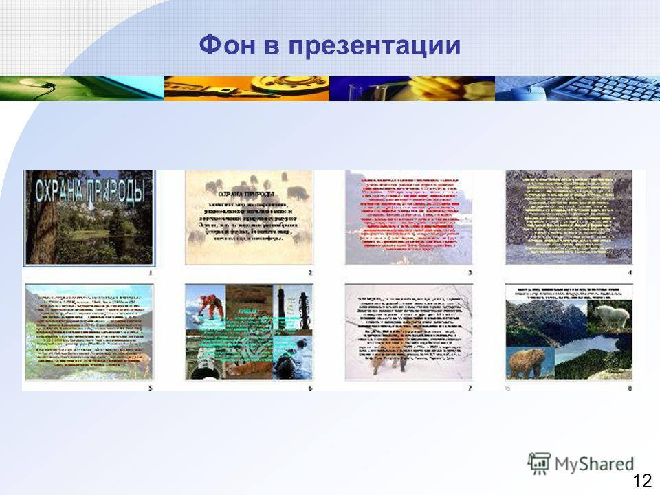 Фон в презентации 12