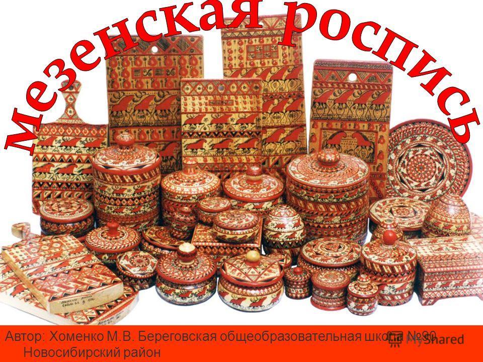 Автор: Хоменко М.В. Береговская общеобразовательная школа 90 Новосибирский район