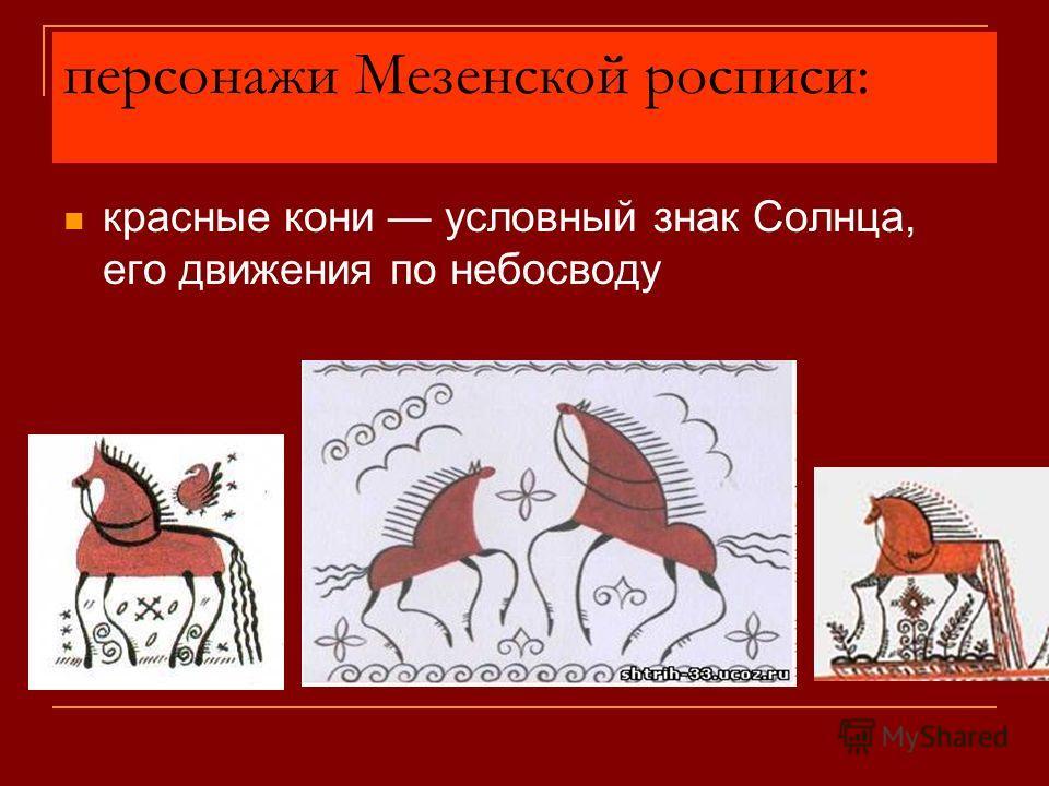 персонажи Мезенской росписи: красные кони условный знак Солнца, его движения по небосводу