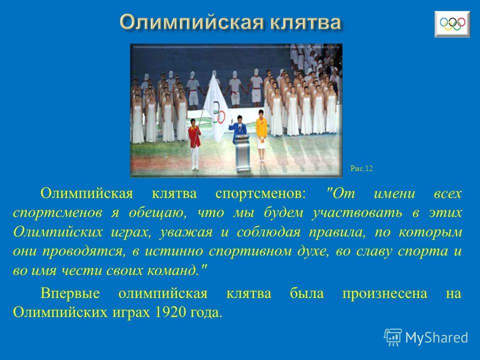 Олимпийская клятва спортсменов :