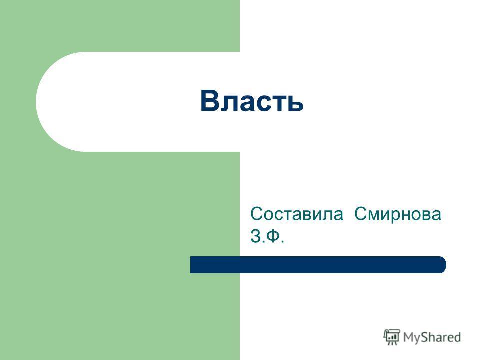 Власть Составила Смирнова З.Ф.