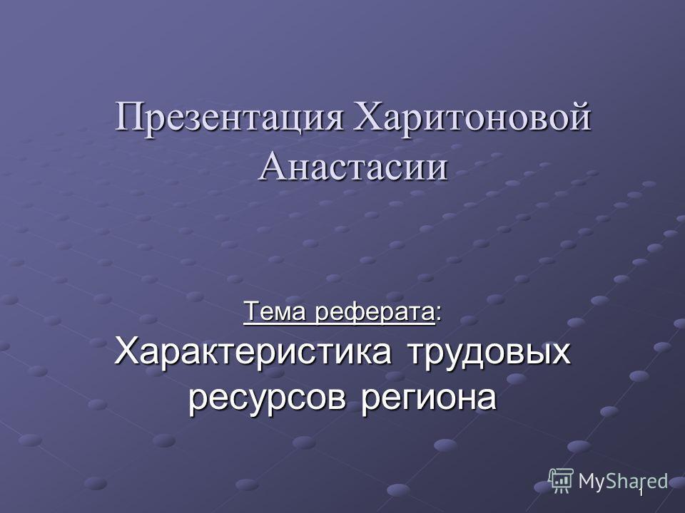1 Презентация Харитоновой Анастасии Тема реферата: Характеристика трудовых ресурсов региона
