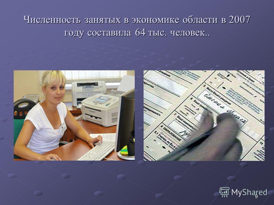 9 Численность занятых в экономике области в 2007 году составила 64 тыс. человек..