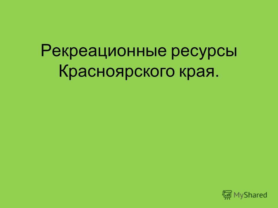 Рекреационные ресурсы Красноярского края.