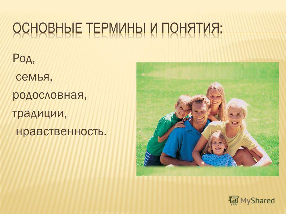 Род, семья, родословная, традиции, нравственность.