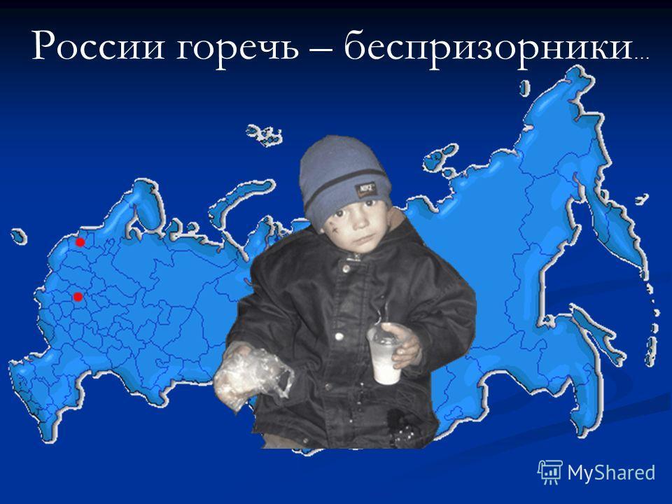 России горечь – беспризорники …