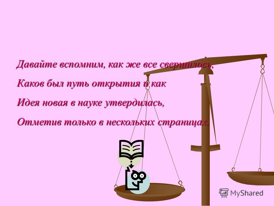 LiGaPoSbInPbTcCHCl Ir Ni Ra Fe I Co In BeCuKNaAtBrMgHfNSi O Ba As Y P V Открытие периодического закона.