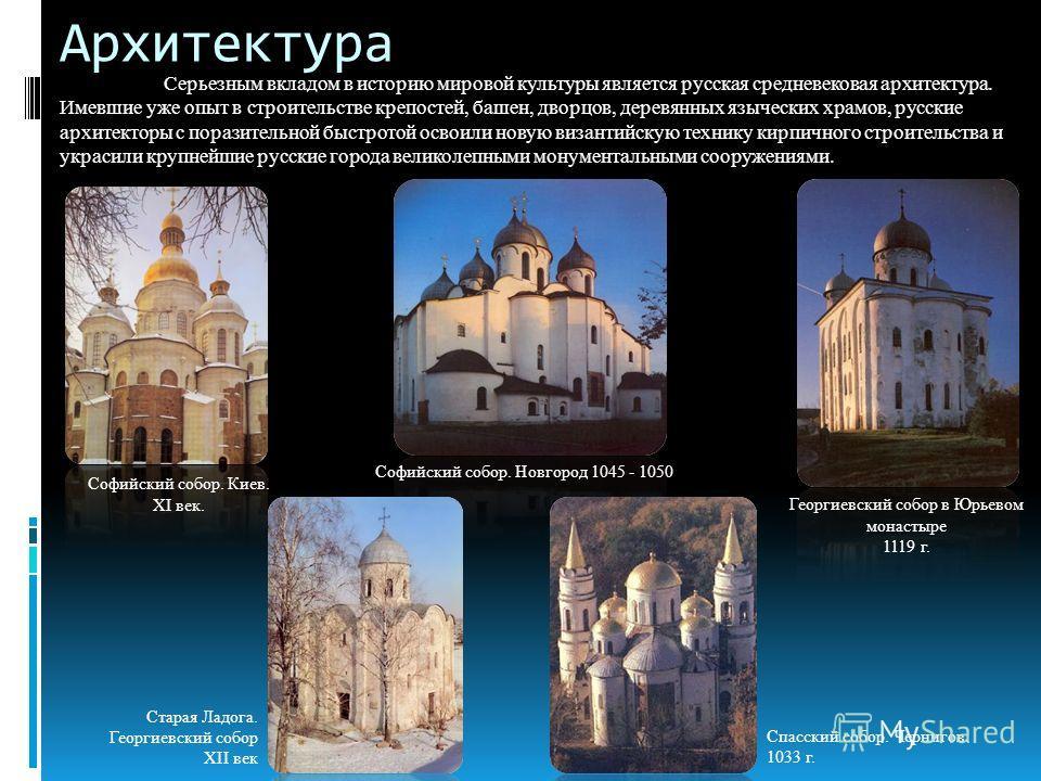 Архитектура Серьезным вкладом в историю мировой культуры является русская средневековая архитектура. Имевшие уже опыт в строительстве крепостей, башен, дворцов, деревянных языческих храмов, русские архитекторы с поразительной быстротой освоили новую