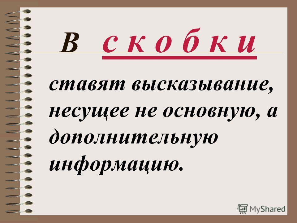 В с к о б к и ставят высказывание, несущее не основную, а дополнительную информацию.