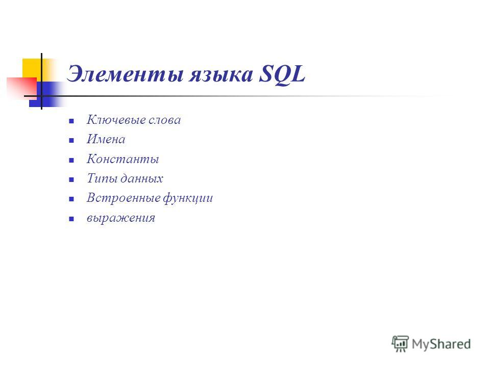 Элементы языка SQL Ключевые слова Имена Константы Типы данных Встроенные функции выражения