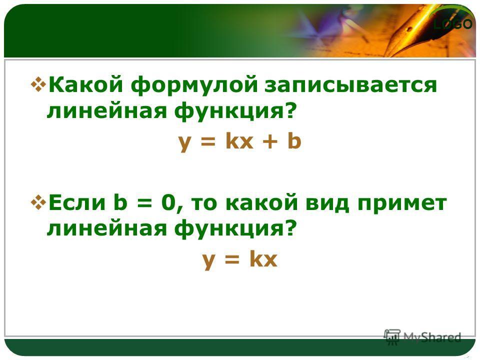 LOGO Какой формулой записывается линейная функция? y = kx + b Если b = 0, то какой вид примет линейная функция? y = kx