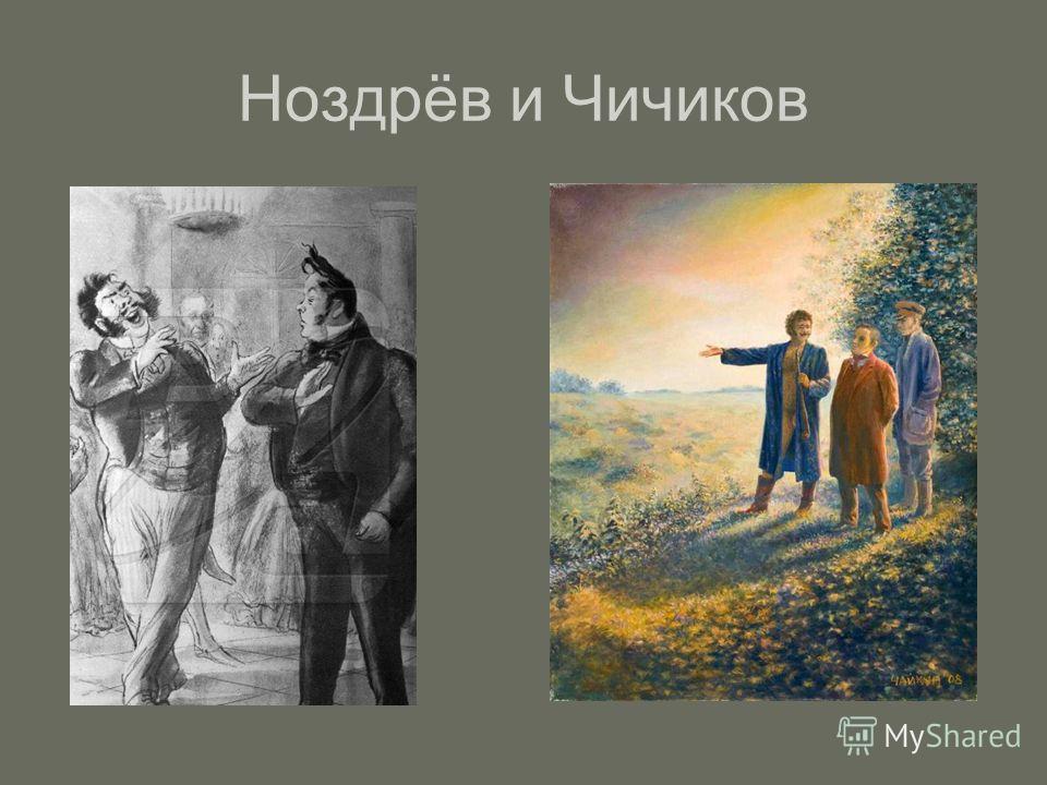 Ноздрёв и Чичиков