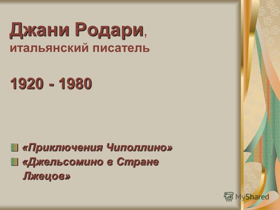Джани Родари 1920 - 1980 Джани Родари, итальянский писатель 1920 - 1980 «Приключения Чиполлино» «Джельсомино в Стране Лжецов» Лжецов»