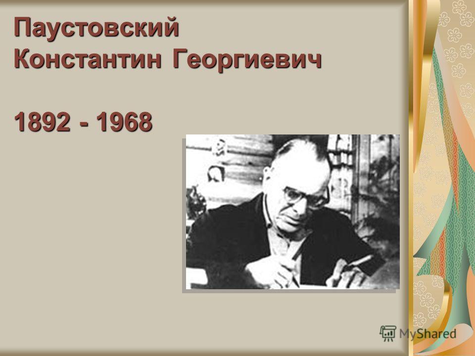 Паустовский Константин Георгиевич 1892 - 1968