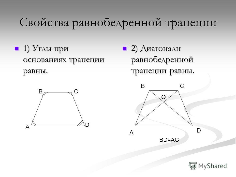 Свойства равнобедренной трапеции 1) Углы при основаниях трапеции равны. 1) Углы при основаниях трапеции равны. 2) Диагонали равнобедренной трапеции равны. CB A D D CB A O BD=AC